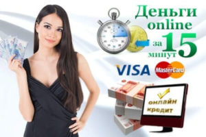Займы без проверок круглосуточно www заем ru