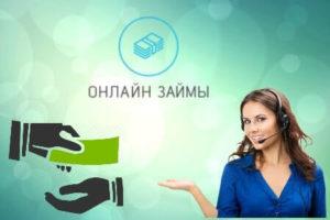 займы без отказа и проверок онлайн кредит с открытой просрочкой более