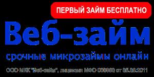 веб займ мфо логотип
