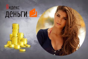 Займы онлайн на Яндекс деньги: срочно, круглосуточно