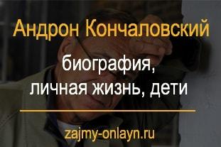 картинка Андрон Кончаловский - биография, личная жизнь, дети