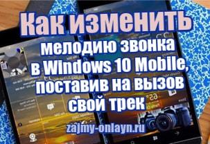 фотография Как изменить мелодию звонка в Windows 10 Mobile, поставив на вызов свой трек