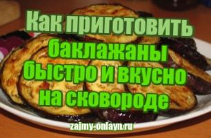 изображение Как приготовить баклажаны быстро и вкусно на сковороде