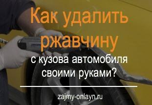 миниатюра Как удалить ржавчину с кузова автомобиля своими руками?
