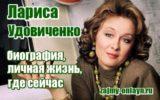картинка Лариса Удовиченко - биография, личная жизнь, где сейчас