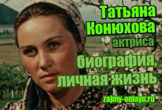фото Татьяна Конюхова, актриса - биография, личная жизнь