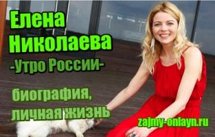 фото Елена Николаева - Утро России - биография, личная жизнь