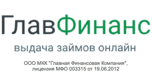 главфинанс логотип мфо