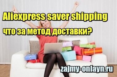 Миниатюра Aliexpress saver shipping – что за метод доставки
