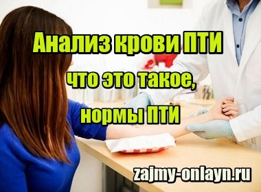 Фото Анализ крови ПТИ - что это такое, нормы ПТИ