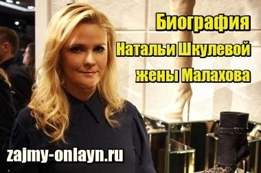 Фотография Биография Натальи Шкулевой - жены Малахова