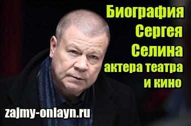 Фотография Биография Сергея Селина – актера театра и кино
