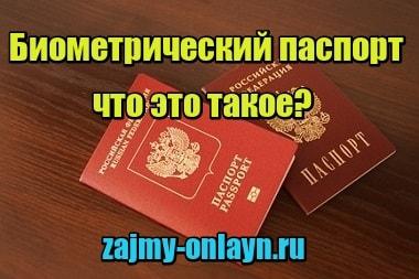 Фото Биометрический паспорт - что это такое