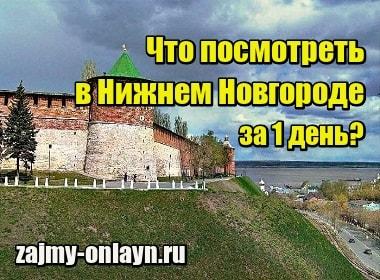 Фото Что посмотреть в Нижнем Новгороде за 1 день самостоятельно