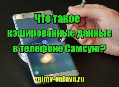 Фото Что такое кэшированные данные в телефоне Самсунг и можно ли их удалять