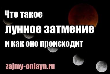 изображение Что такое лунное затмение и как оно происходит