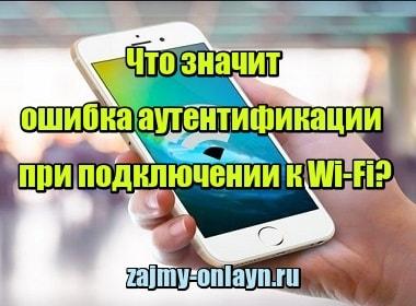 Миниатюра Что значит ошибка аутентификации при подключении к Wi-Fi