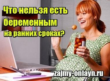 Фото Что нельзя есть беременным на ранних сроках – список продуктов