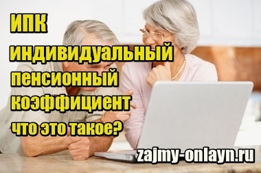Фото ИПК - индивидуальный пенсионный коэффициент - что это такое?