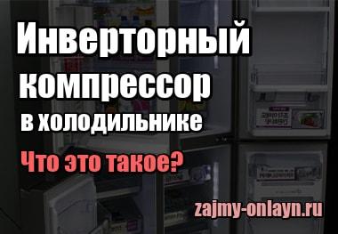 картинка Инверторный компрессор в холодильнике - что это такое