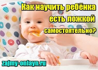 Миниатюра Как научить ребёнка есть ложкой самостоятельно