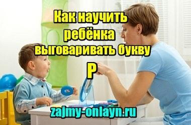 Фото Как научить ребёнка выговаривать букву Р в домашних условиях