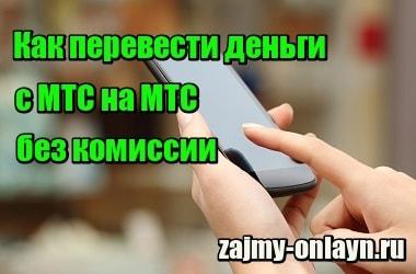 Изображение Как перевести деньги с МТС на МТС с телефона на телефон без комиссии