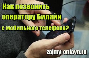 Фото Как позвонить оператору Билайн с мобильного телефона бесплатно напрямую
