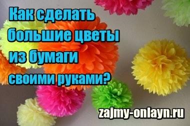 Фото Как сделать большие цветы из бумаги своими руками для украшения зала