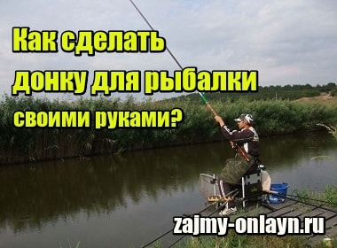 Изображение Как сделать донку для рыбалки своими руками