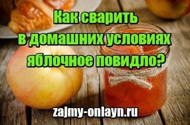 Фотография Как сварить в домашних условиях яблочное повидло