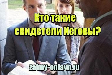Миниатюра Кто такие свидетели Иеговы
