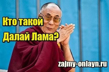 Миниатюра Кто такой Далай Лама
