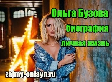 Миниатюра Ольга Бузова – биография, личная жизнь, муж
