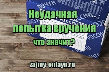 Фото Почта России - неудачная попытка вручения - что значит?