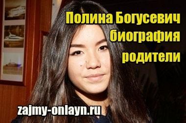 Фотография Полина Богусевич – биография, национальность, родители