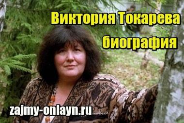 Изображение Виктория Токарева - биография, личная жизнь, национальность