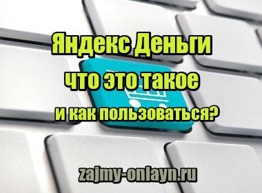 Фотография Яндекс Деньги - что это такое и как пользоваться