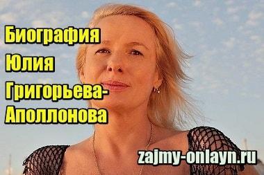Картинка Юлия Григорьева-Аполлонова – биография