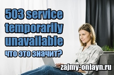 Фотография 503 service temporarily unavailable – что это значит