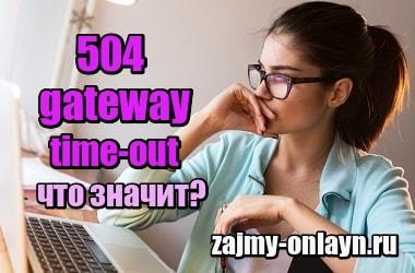 Фотографія 504 gateway time-out – что значит и как исправить