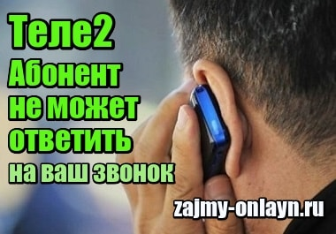 Картинка Абонент не может ответить на ваш звонок – что это значит, Теле2