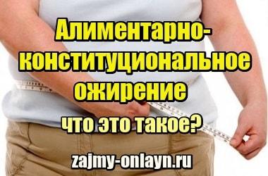 Фото Алиментарно-конституциональное ожирение – что это такое