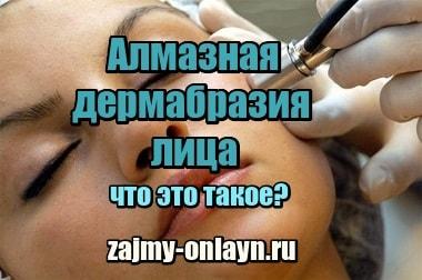 Картинка Алмазная дермабразия лица – что это такое