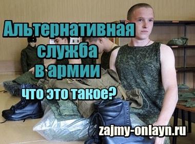 Фотография Альтернативная служба в армии – что это такое