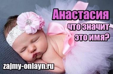 Миниатюра Анастасия – что означает это имя для девочки