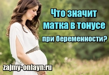 Что значит матка в тонусе при беременности