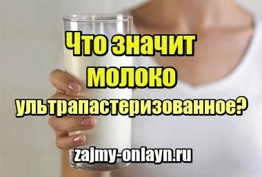 Изображение Что значит молоко ультрапастеризованное