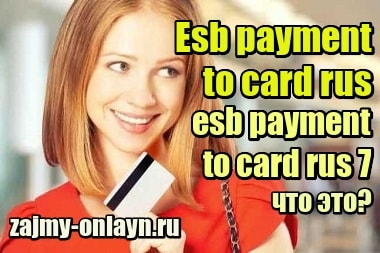 Картинка Esb payment to card rus esb payment to card rus 7 – что это