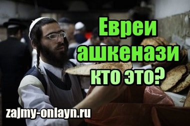 Миниатюра Евреи ашкенази – кто это